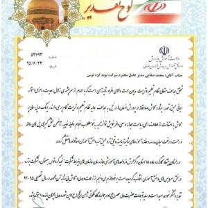 imam-reza-shahadat-71